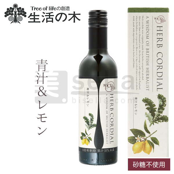 生活の木 ハーブコーディアル 青汁&レモン 360mL