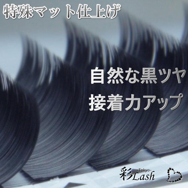 マット ボリュームラッシュ Jカール(太さ0.07mm)彩ラッシュ