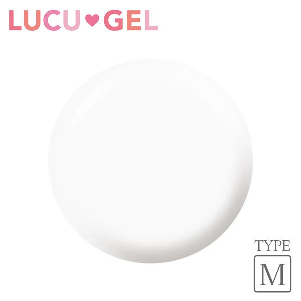 LUCUGEL ジェルネイルカラー ナチュラルホワイト WHM02(マット)