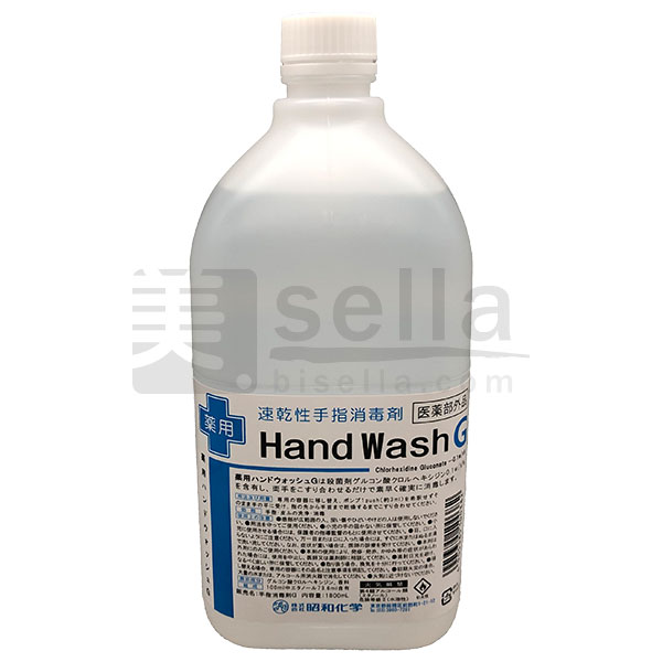 【数量限定】手指用アルコール 薬用ハンドウォッシュG 1.8L 業務用