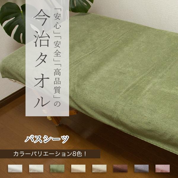 今治タオル ベッド タオルシーツ 90×190cm 業務用 全8色