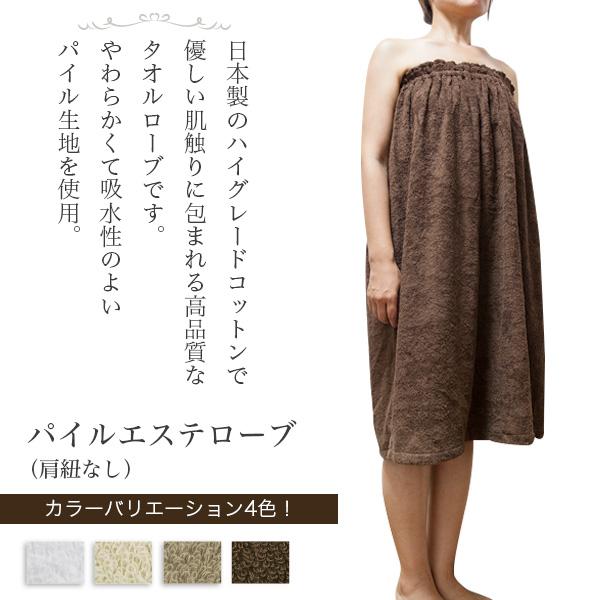 今治タオルのパイル エステローブ 肩紐なしタイプ 身丈85cm 全4色