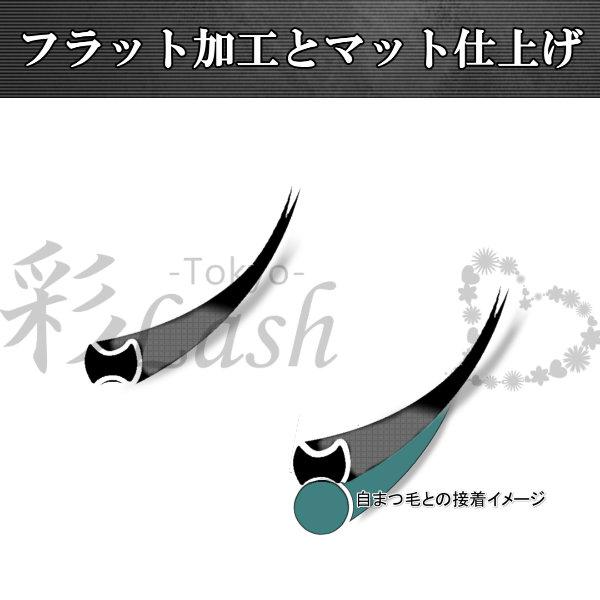 フラットマットラッシュ Cカール(太さ0.15mm)彩ラッシュ