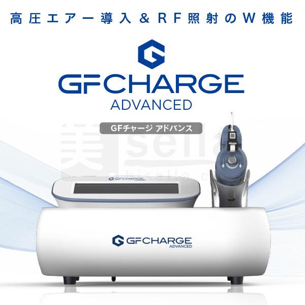 アクシージア GFチャージ アドバンス(高圧エアー導入&RF照射)