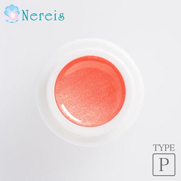 Nereis カラー ジェルネイル コーラルパール 4g(P003)