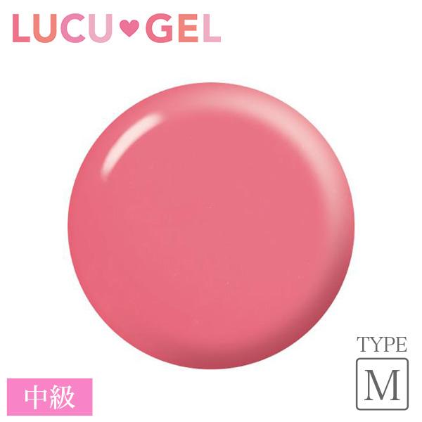 LUCUGEL ジェルネイルカラー ポピーピンク PKM06(マット)※中級