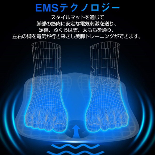 EMSスタイルマット フットマット EMSマシーン 美脚トレーニング 電気刺激 トレーニング 下半身 ダイエット  バイオ電気フットマッサージャーEMS