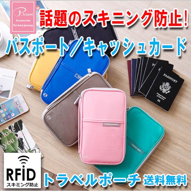 スキミング防止 トラベルポーチ カードケース メンズ レディース 大容量 クレジットカード パスポート 盗難防止 サイフ 札入れ 小銭入れ キャッシュカード