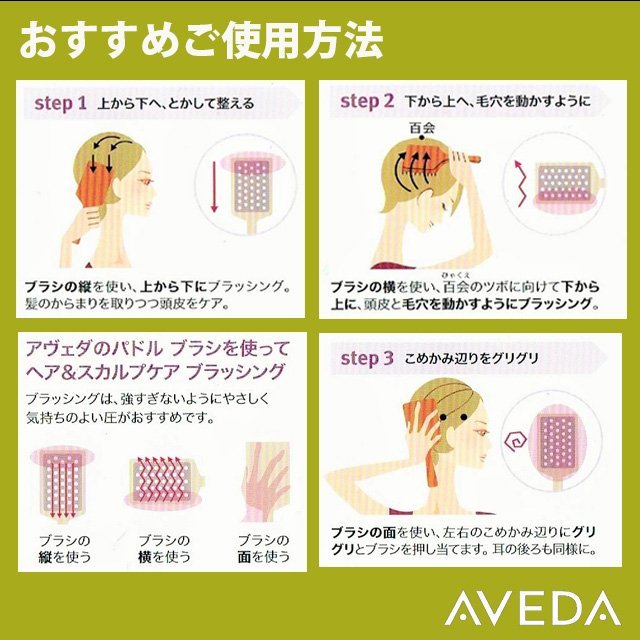 【訳あり】 アヴェダパドルブラシ AVEDA 自宅で簡単頭皮ケア・マッサージ パドルブラシ ストレート これ