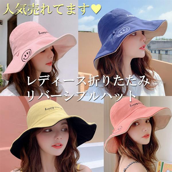 日よけ 帽子 レディースハット 折り畳み スマイル リバーシブル 夏 キャップ 麦わら帽子