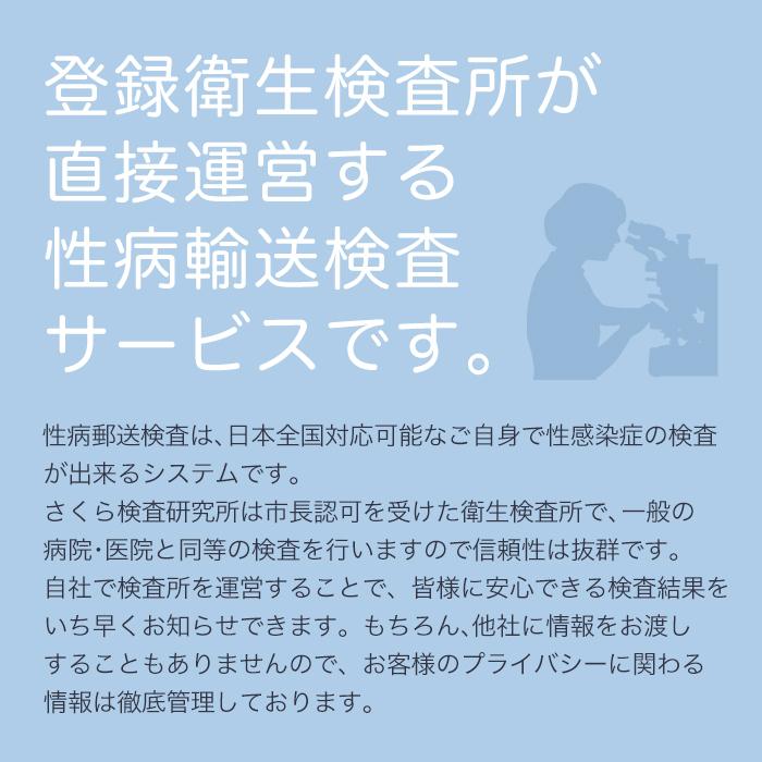 【女性用】クラミジア 性病郵送検査サービス【さくら検査研究所】【ゆうパケット・定形外郵便不可】