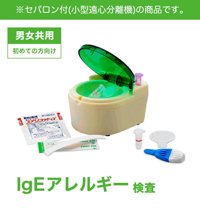 【Self Dock Club】IgEアレルギー検査36項目-小型遠心分離機「セパロン」付き-【初めての方用】