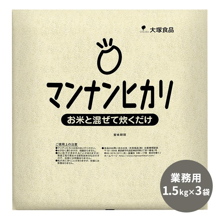【まとめ買いでお得セット】マンナンヒカリ【業務用(1.5kg)】×3袋セット