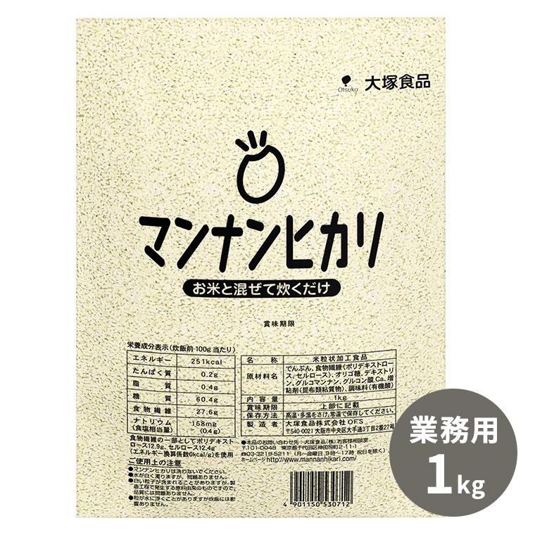 【まとめ買いでお得セット】マンナンヒカリ【業務用(1kg)】
