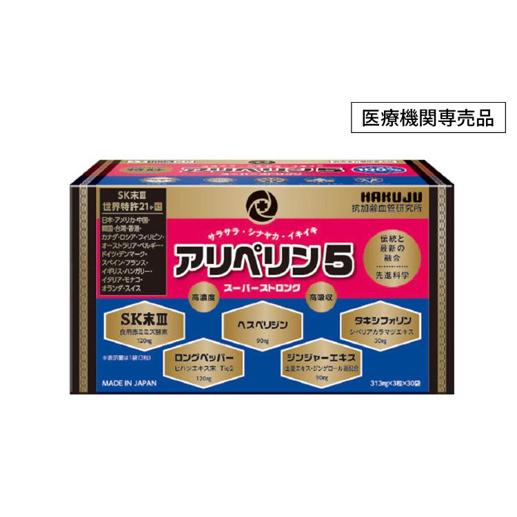 アリペリン5 スーパーストロング  3粒×30袋入 【送料無料】【ポイント10%】【 白寿BIO医研株式会社 】