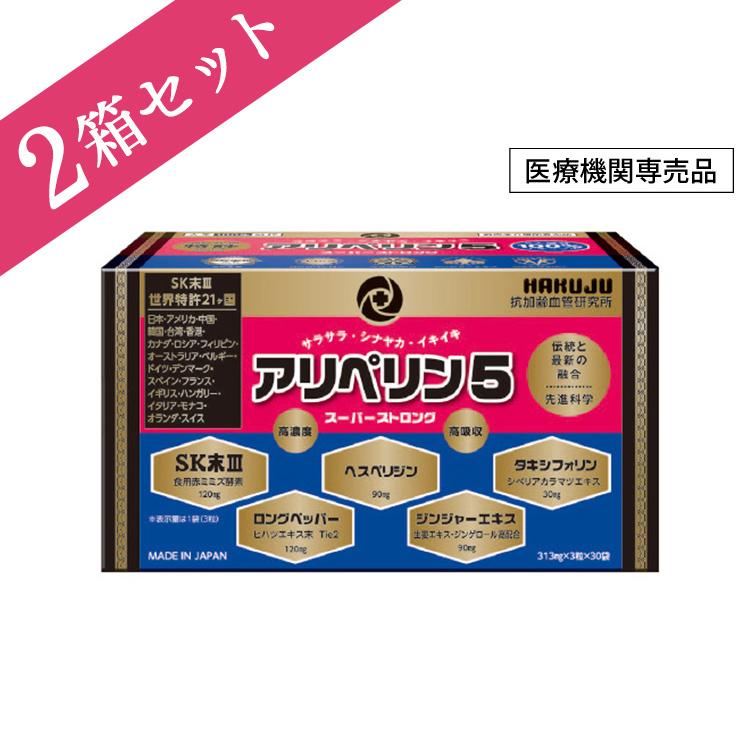 アリペリン5 スーパーストロング 2箱セット 3粒×30袋入 【送料無料】【ポイント10%】【 白寿BIO医研株式会社 】