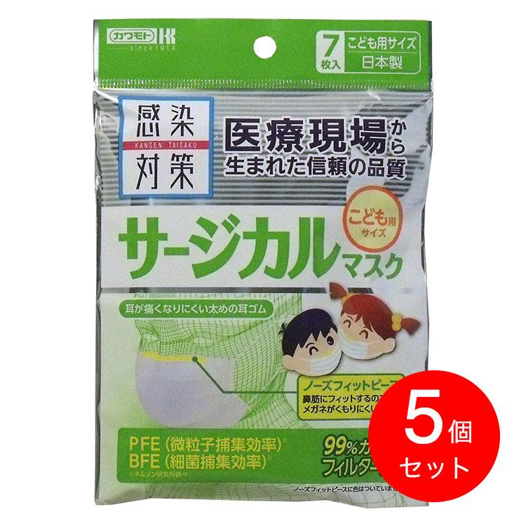 感染対策サージカルマスクこども用サイズ【7枚入×5個セット】