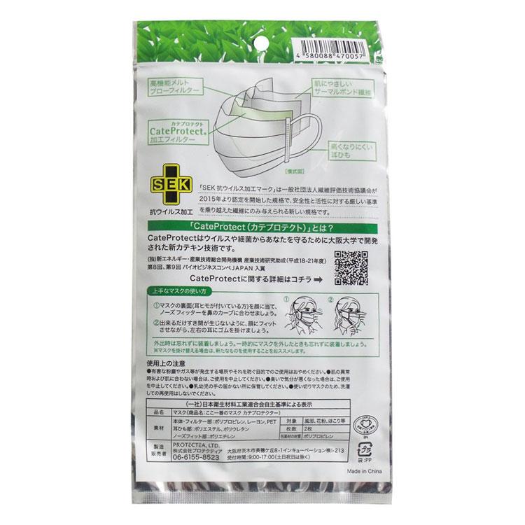 ここ一番のマスク カテプロテクター 抗ウイルス加工布使用 フリーサイズ【2枚入×10個セット】