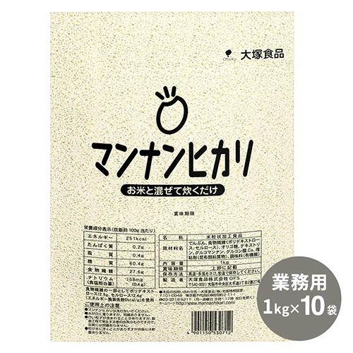 【まとめ買いでお得セット】マンナンヒカリ【業務用(1kg)】×10袋セット カロリー調整お米 大塚食品