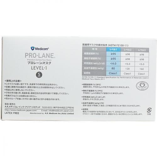 メディコム プロレーンマスク Sサイズ ホワイト【50枚入】