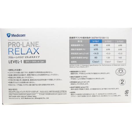 プロレーンマスク リラックスタイプ ブルー【50枚入】