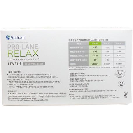 プロレーンマスク リラックスタイプ ホワイト【50枚入】