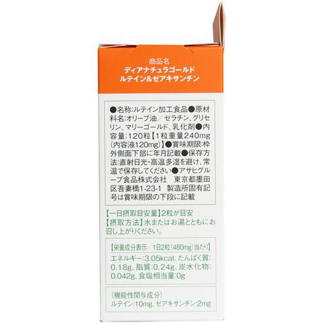 ディアナチュラゴールド ルテイン&ゼアキサンミン【60日分 120粒入】