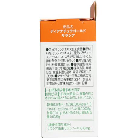 ディアナチュラゴールド サラシア【30日分 90粒入】