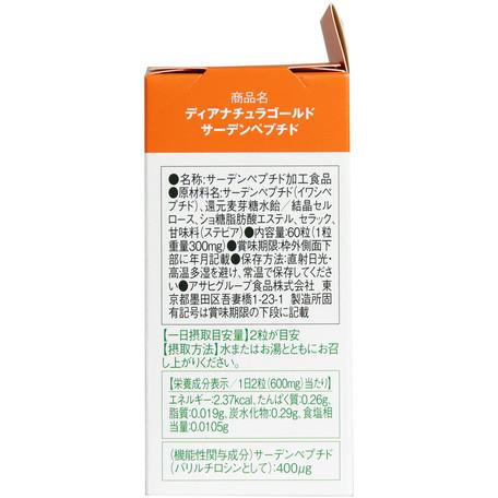 ディアナチュラゴールド サーデンペプチド【30日分 60粒入】