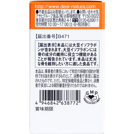 ディアナチュラゴールド 大豆イソブラボン【30日分 30粒入】