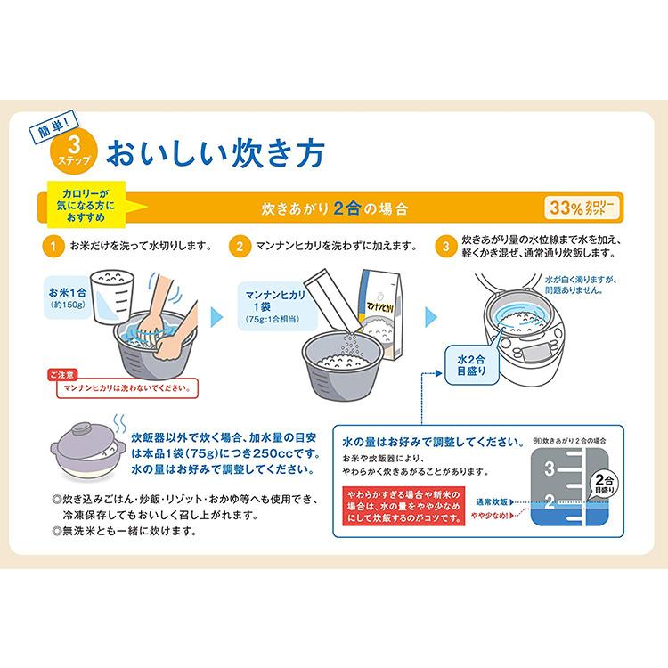 マンナンヒカリ(スティックタイプ)【75g(1合相当)×7袋 5個セット 】