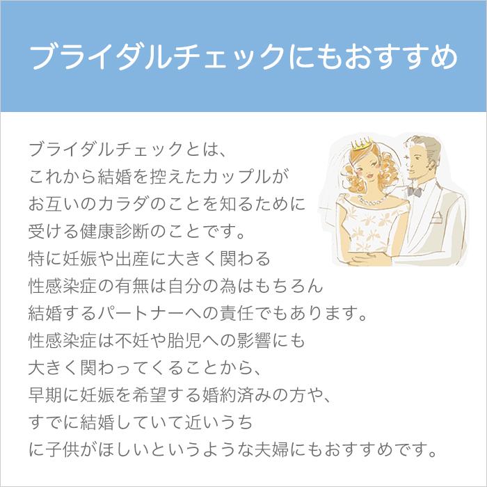 【女性用】4項目セットA(B型肝炎・C型肝炎・エイズ・梅毒) 性病郵送検査サービス【さくら検査研究所】【定形外郵便対象外】