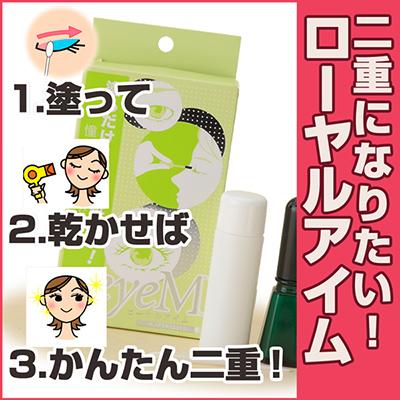 ローヤルアイム 8ml ローヤル化研 【コンビニ後払可】【ゆうパックでお届け】