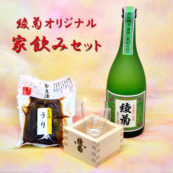 【敬老の日】綾菊 オリジナル家飲みセット(香川・綾菊酒造)