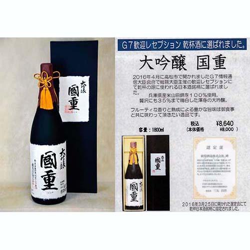 【日本酒】綾菊 大吟醸国重 化粧箱入り1.8L(香川・綾菊酒造)