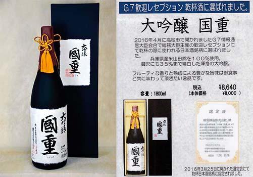 【日本酒】綾菊 大吟醸国重 化粧箱入り720ml(香川・綾菊酒造)