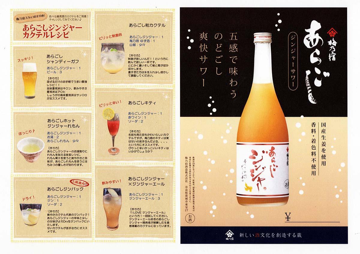 【和リキュール】梅の宿あらごしジンジャー1.8L(奈良・梅乃宿酒造)