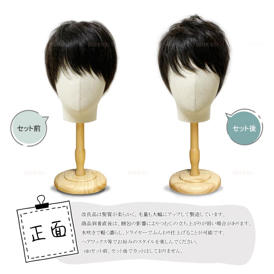 日本仕上げ 高品質 男性用 ウィッグ 人毛 100% 部分用 かつら ヘアピース 自然 メンズ 15cm カツラ BISHUKU