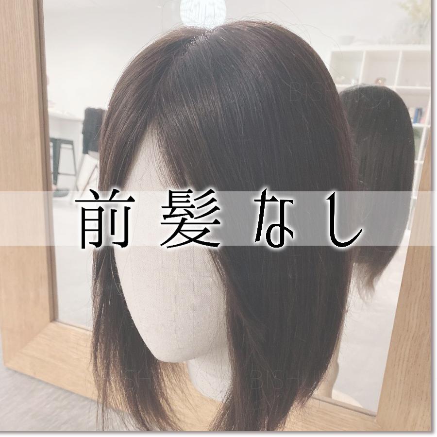 前髪なし オプション ※前髪無し(ワンレン)でのお届け BISHUKU