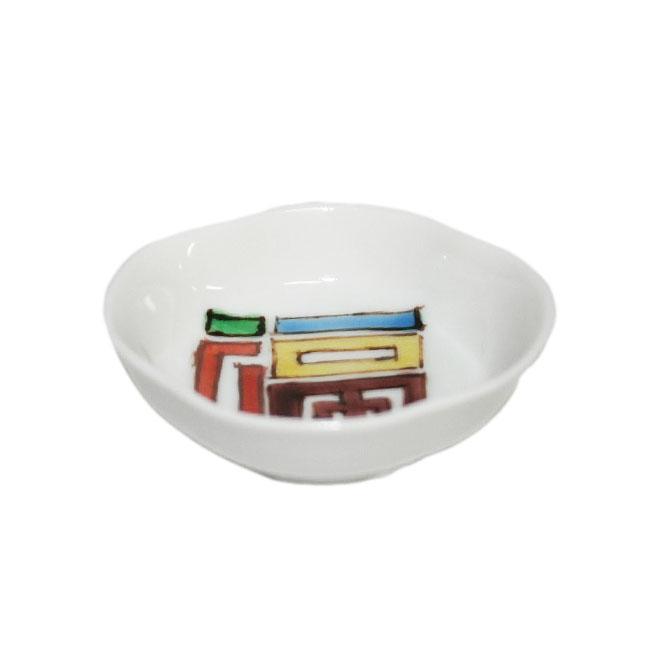 福文様木瓜豆皿