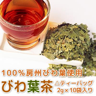 房州産びわ葉茶10TB