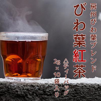 びわ葉ブレンド オリジナルびわ紅茶10TB