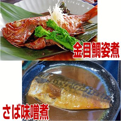 【ハクダイ食品】<br>国産金目鯛とさば味噌煮 厳選セット