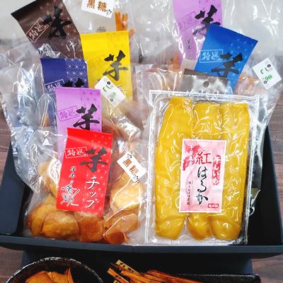 【たんぽぽ農園】<br>芋商品詰め合わせ