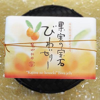 【亀や和草】<br>実の宝果石びわゼリー7個(籠入)