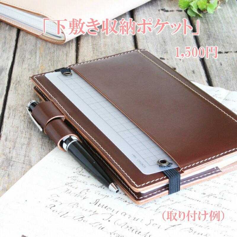 カスタマイズパーツ【ジブン手帳専用 下敷収納ポケット取り付け】