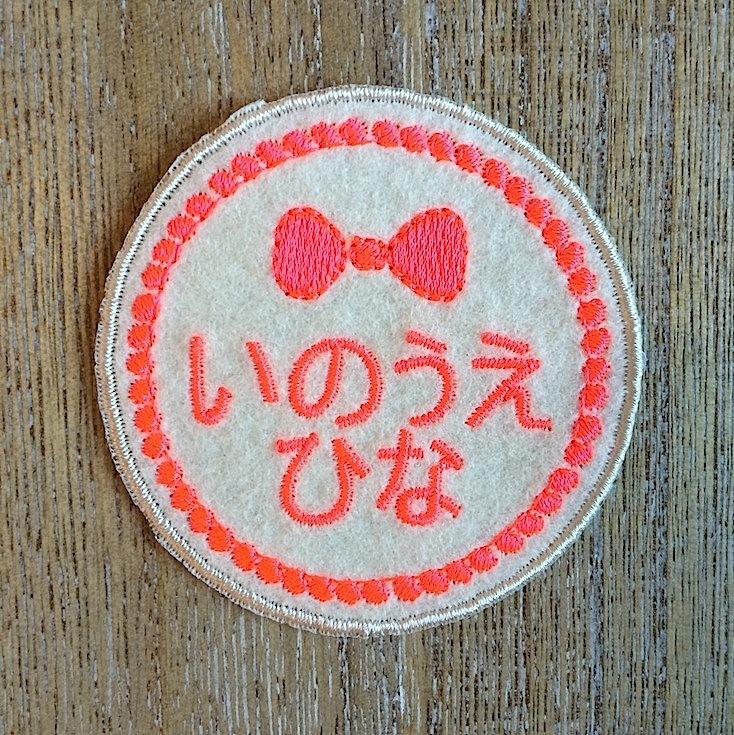 【kodomo atelier】モチーフ名入れワッペン