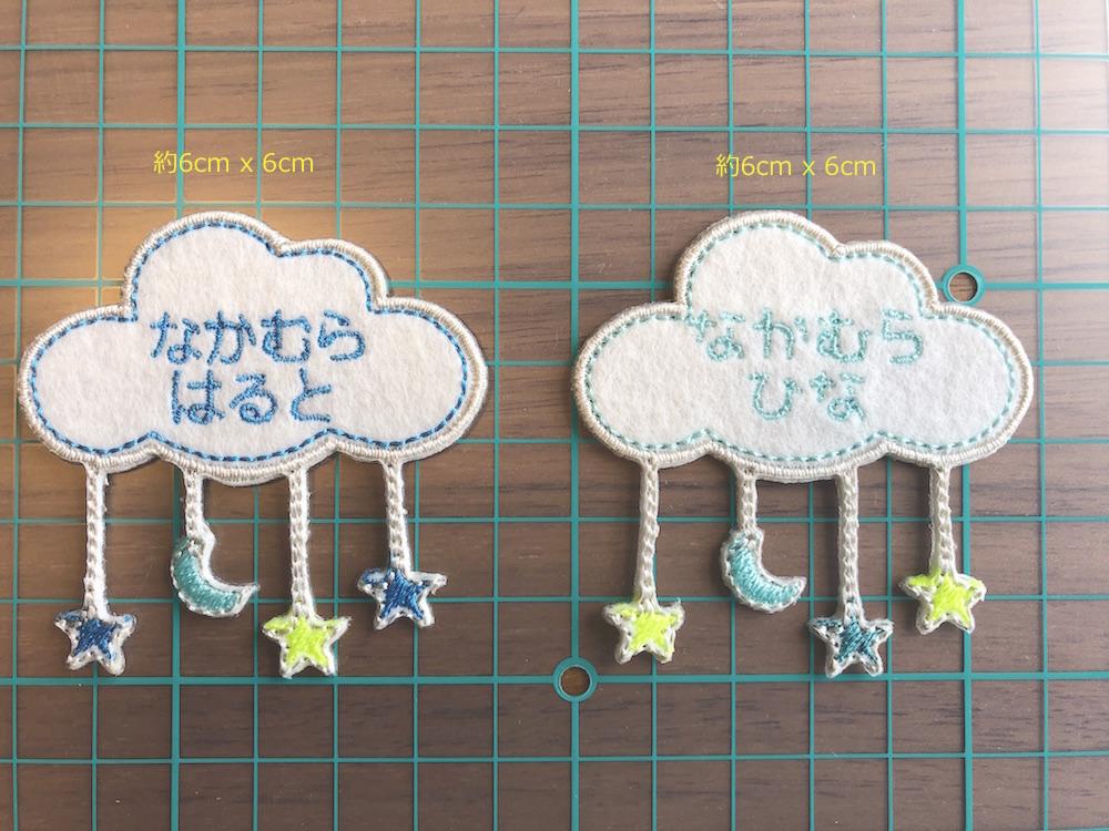 【kodomo atelier】雲と星のお名前ワッペン