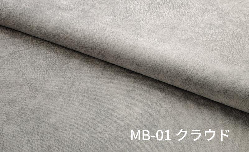 ALEX 2人掛け(MBシリーズ/全5色)