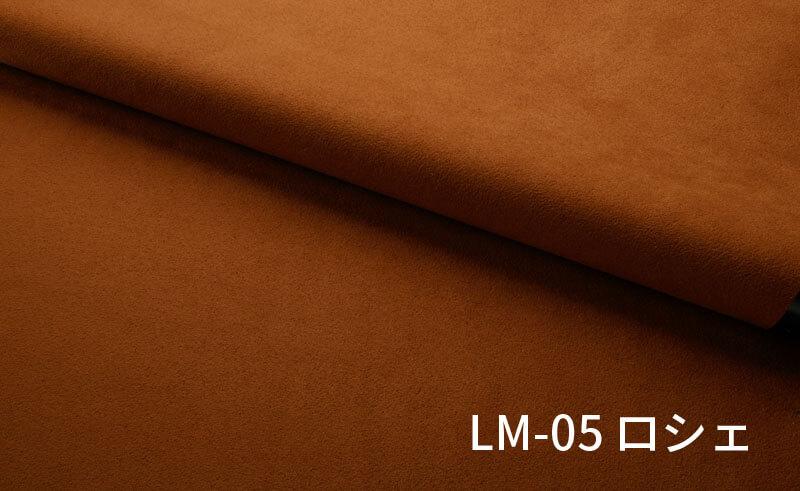 LEON カウチ  W2000(LMシリーズ/全10色)